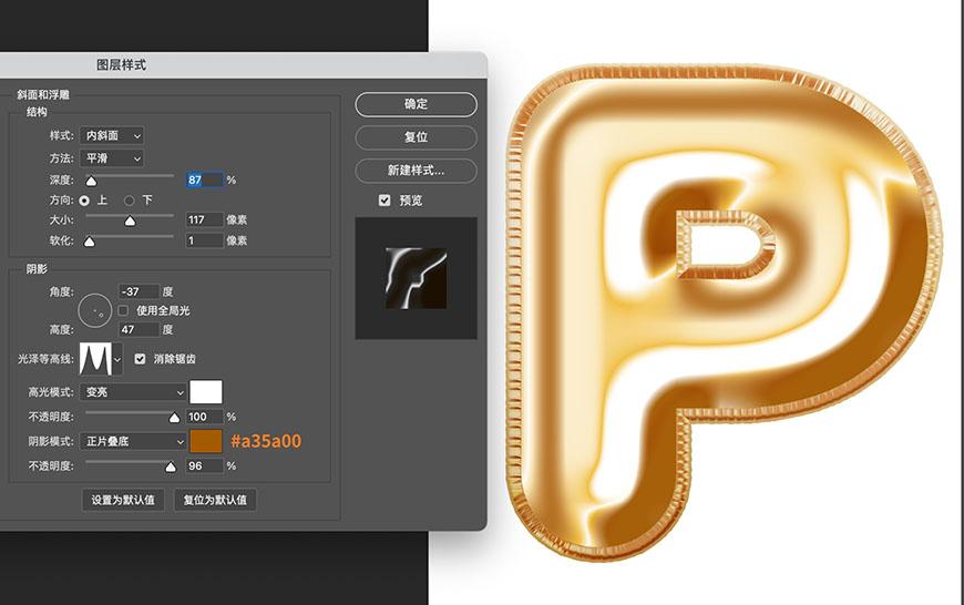 PS教程!超酷炫的铝箔气球质感字效,不会3D也能做