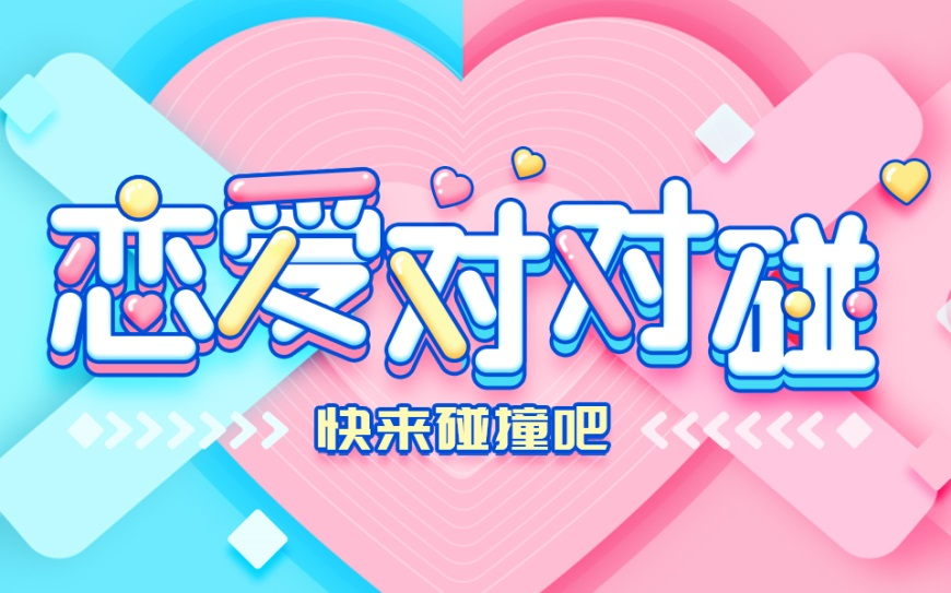 AI+PS教程!教你制作情人节恋爱主题字效海报