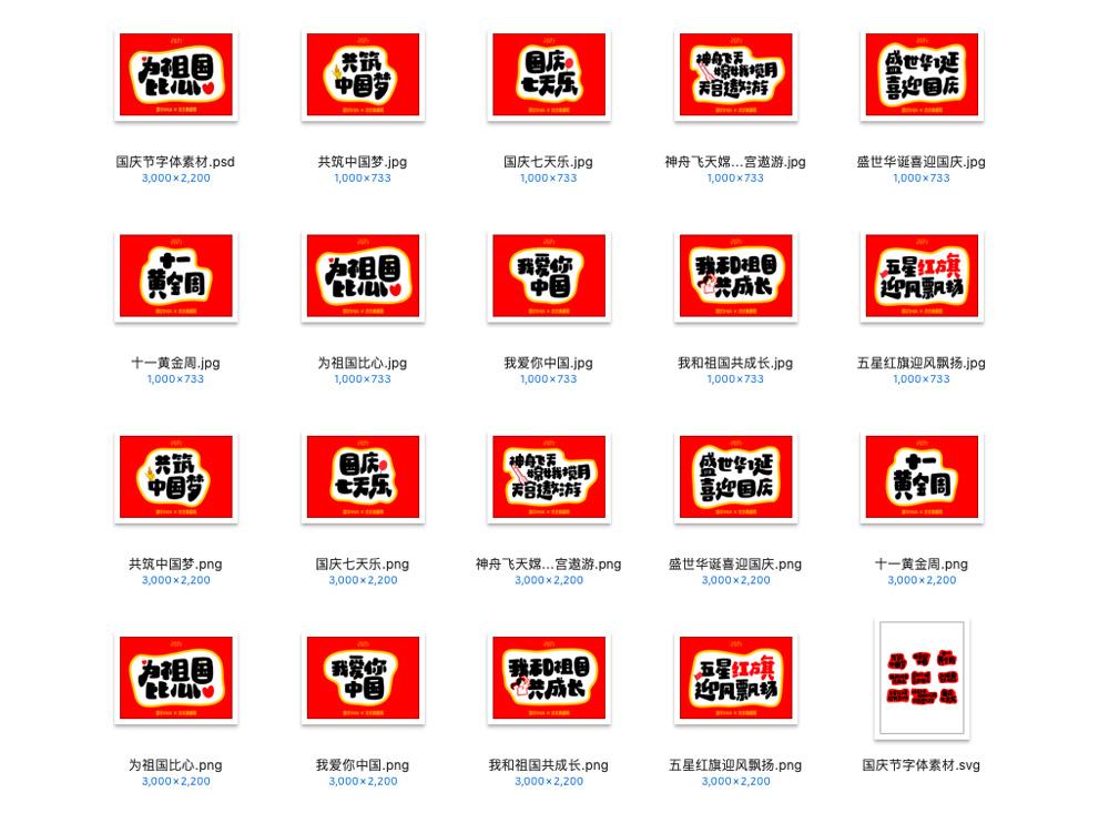 设计素材分享!9款免费可商用十一国庆节手写字素材包下载