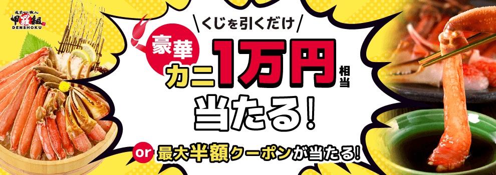 日式食品促销类banner设计