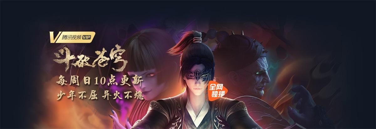 腾讯视频上架的国内动漫banner设计