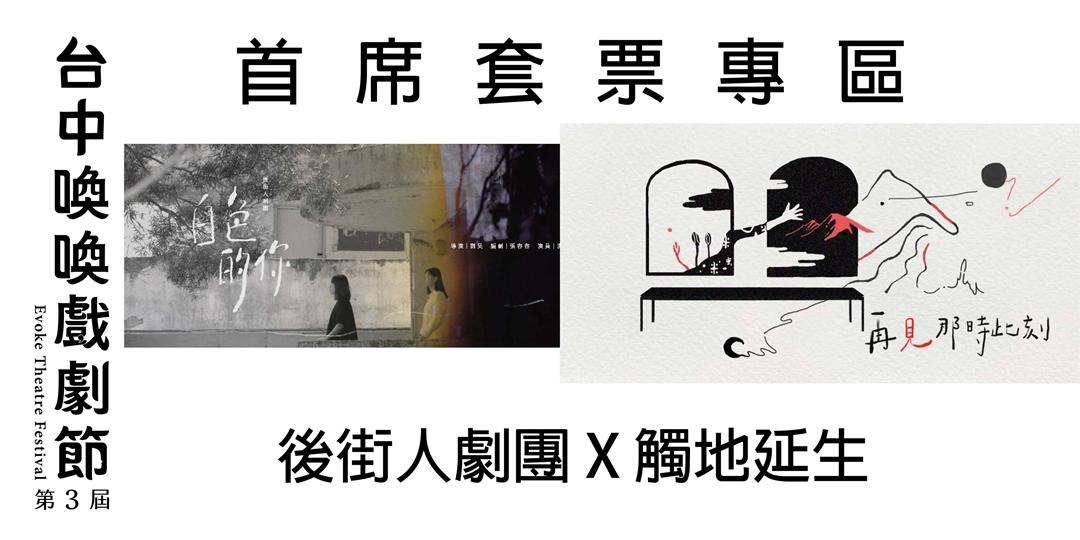 中国台湾小众艺术戏剧节banner设计