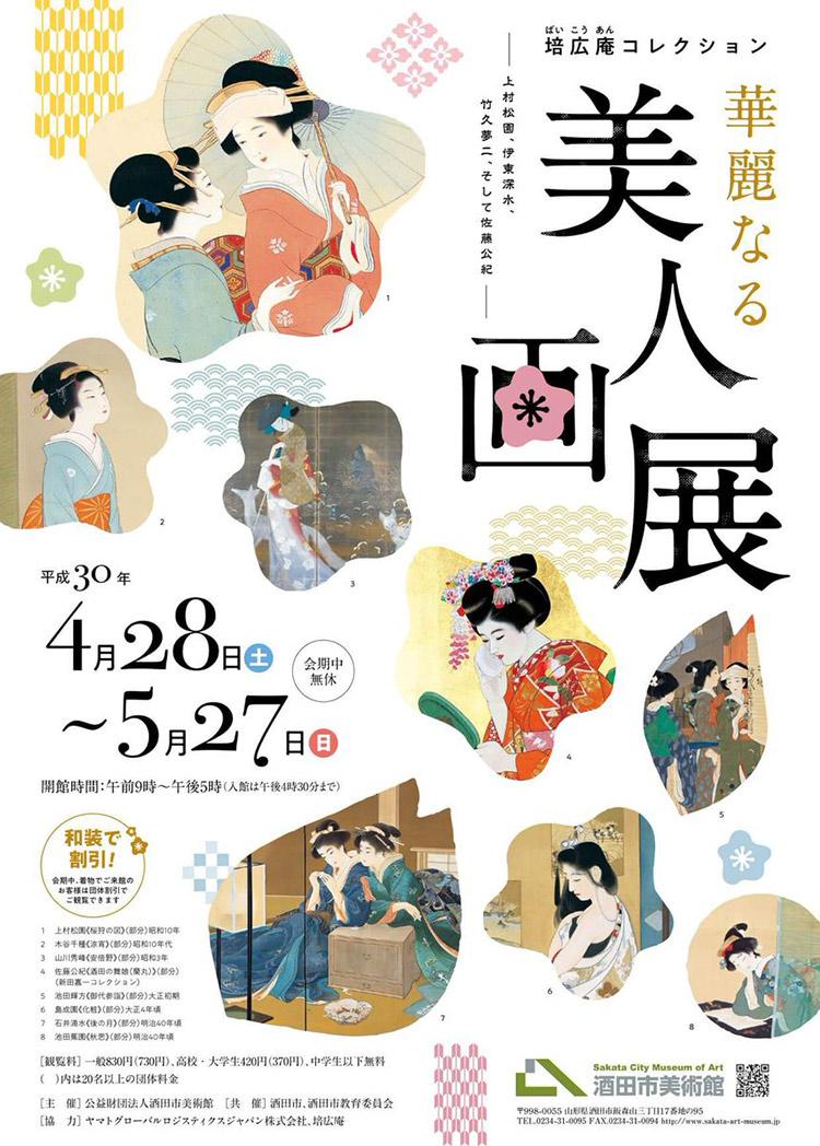 浮世绘风!12张美人画展览海报