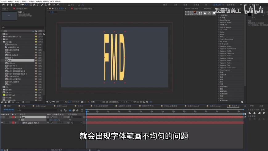 AE教程!如何制作字体动画? – AE实用小技巧 06