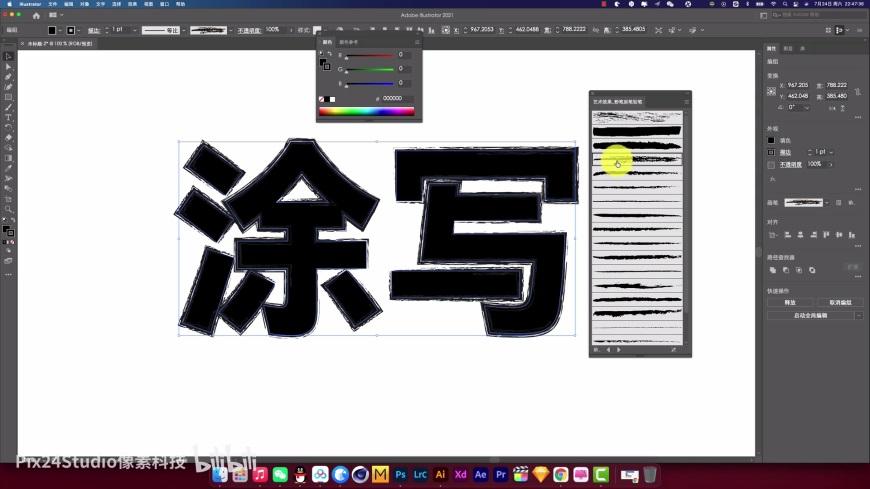 PS+AI教程!快速学会涂写风格的效果海报