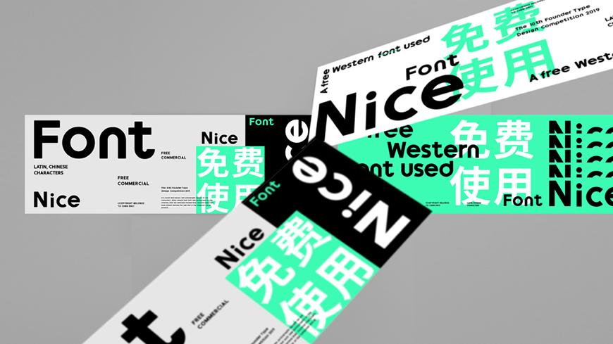 免费字体下载!一款圆润饱满的无衬线英文字体—Nice