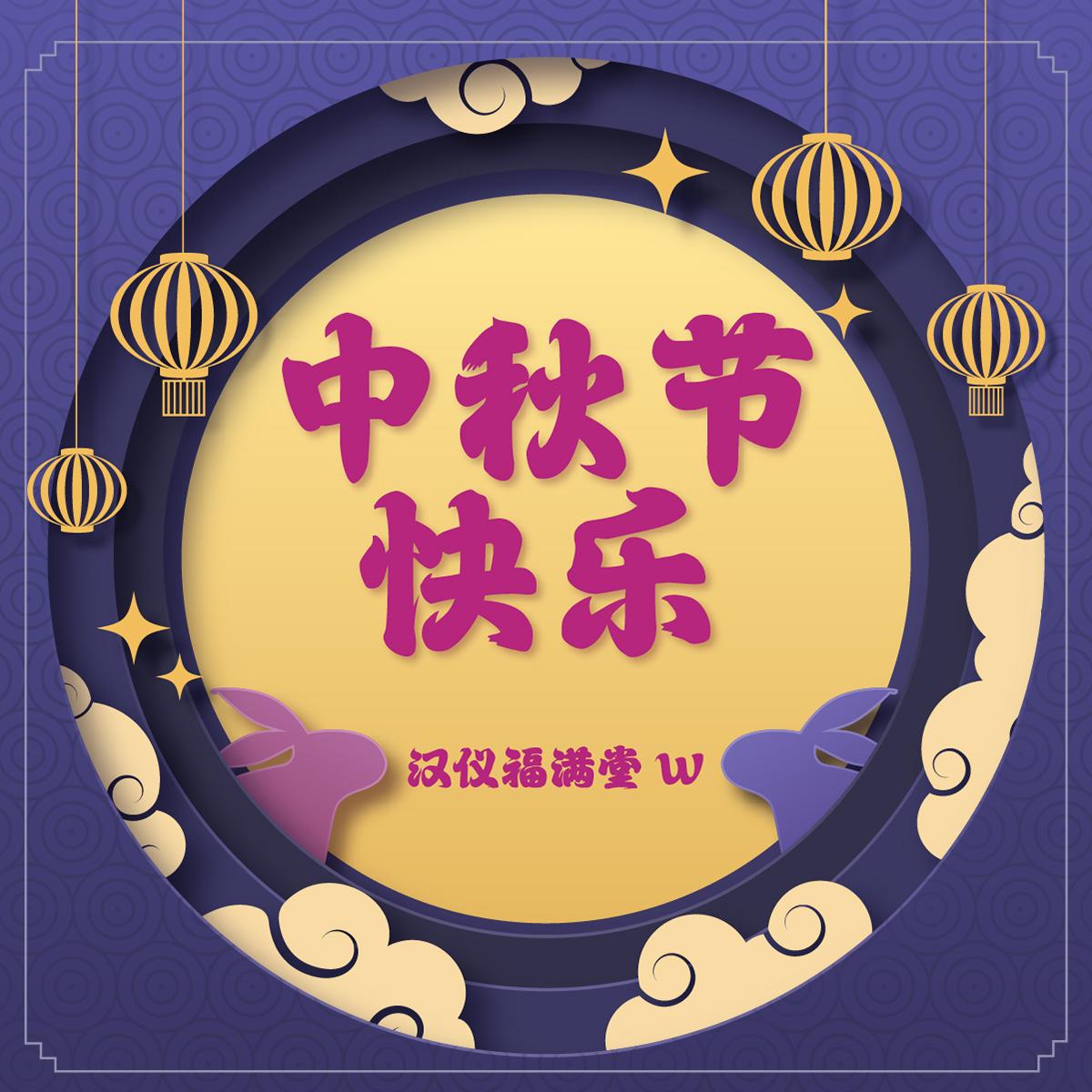 设计素材分享!36款精选中秋字体大合集打包下载(含中英文)