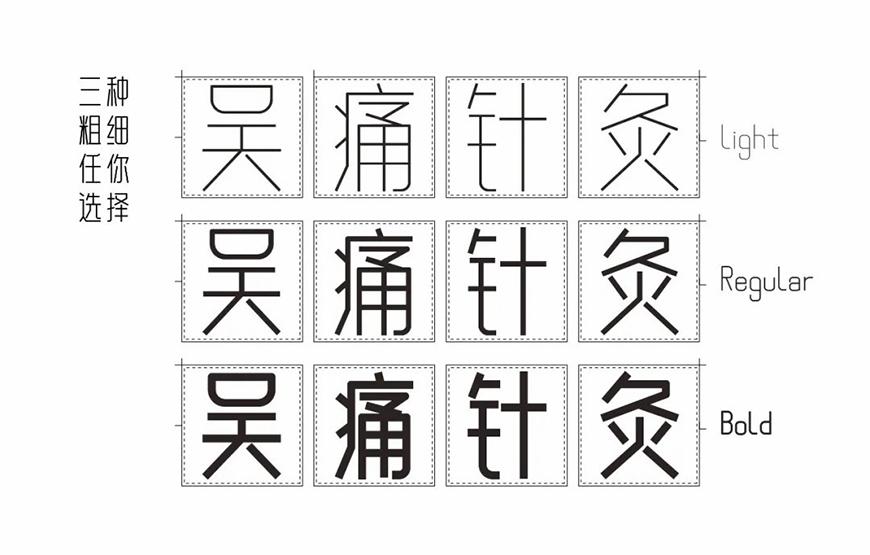 免费字体下载!一款笔画简练现代感十足的中文字体—白无常可可体