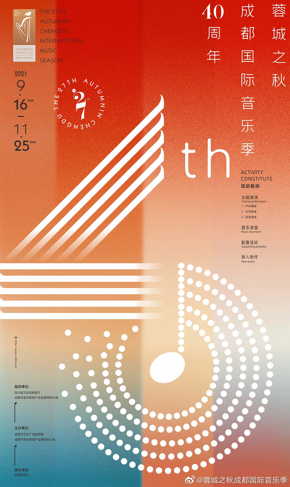 """第27届""""蓉城之秋""""成都国际音乐季海报设计"""