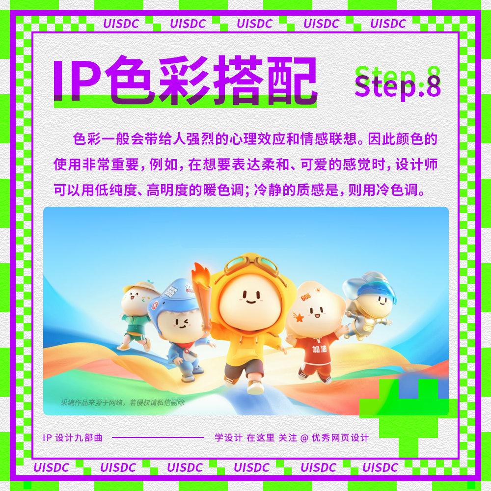 IP 设计中的9 个创作要点!