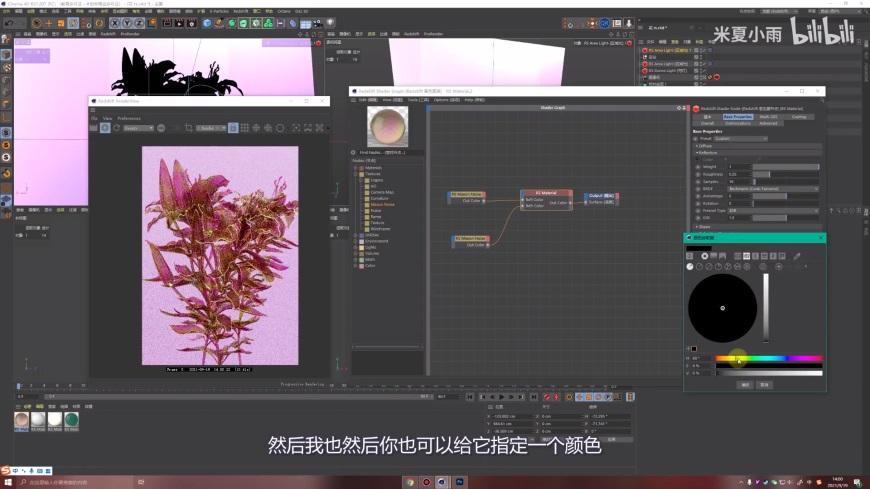 C4D教程!技法解析第二期:多彩玻璃效果花卉模型(含工程文件分享)