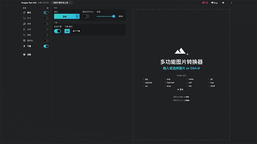 设计神器Images Tool!免费在线批量处理图片工具
